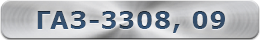 Автомобили ГАЗ 3808, 09