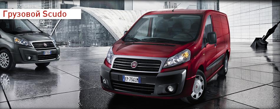 Грузовые автомобили Fiat Scudo