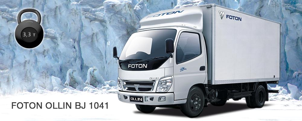 Грузовые автомобили Foton (Фотон) по доступным ценам